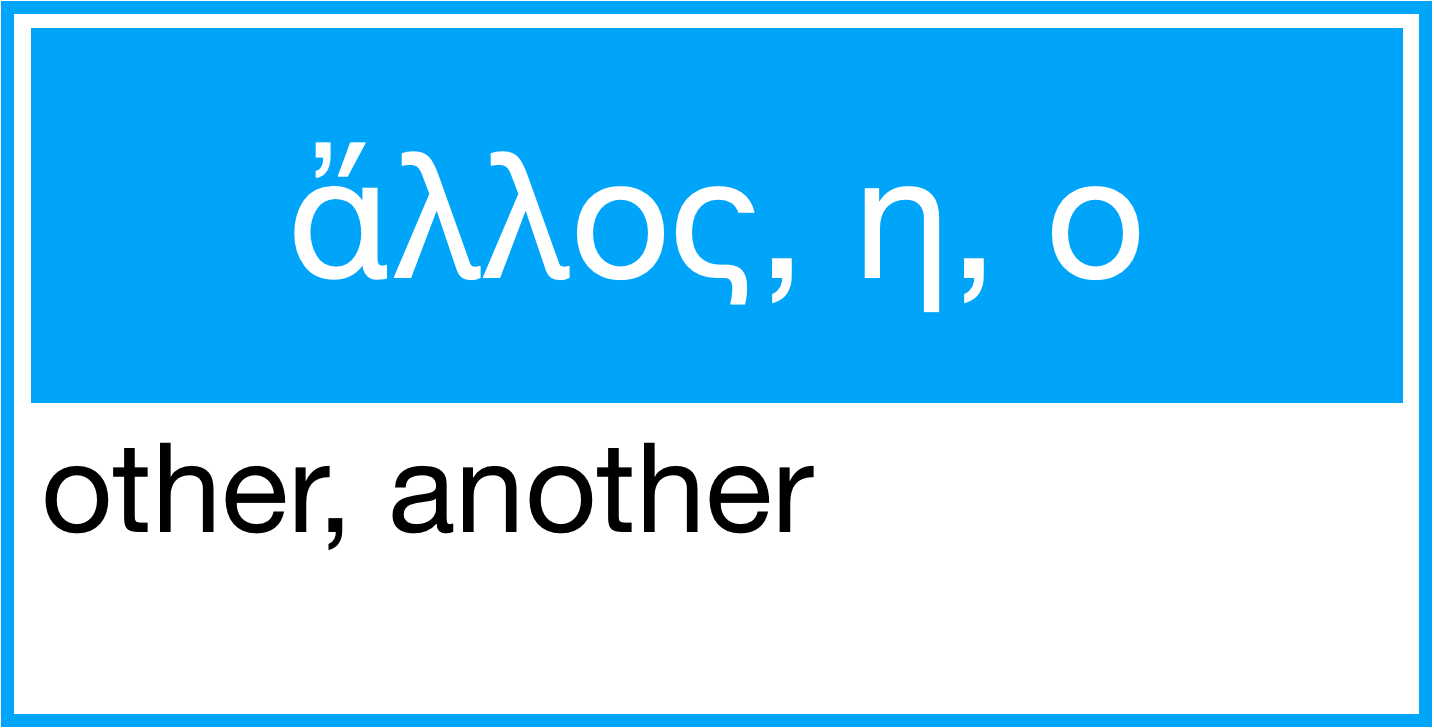 Greek Word of the Day: ἄλλος
