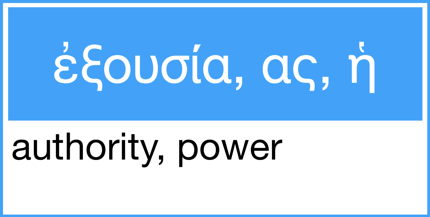 Greek Word of the Day: ἐξουσία