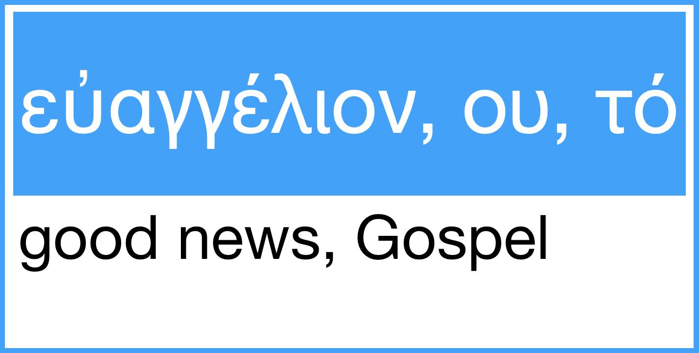 Greek Word of the Day: εὐαγγέλιον