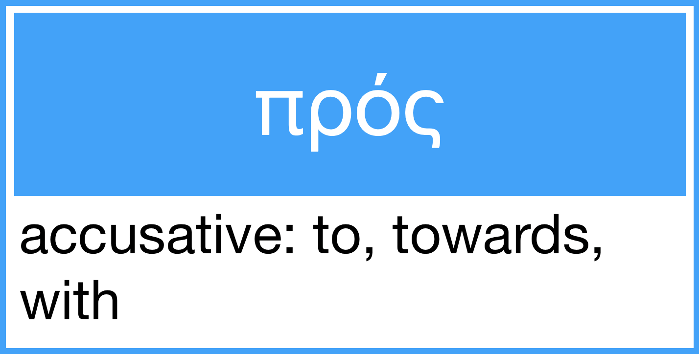 Greek Word of the Day: πρός