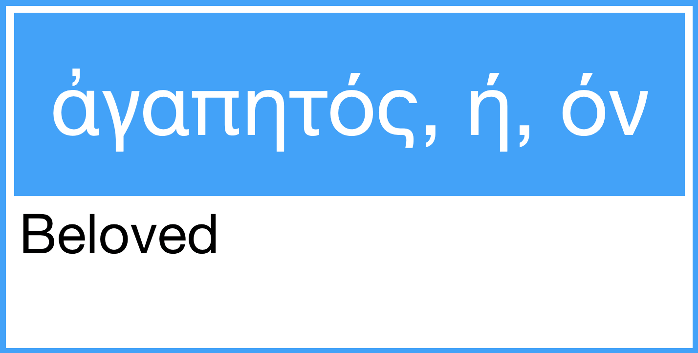 Greek Word of the Day: ἀγαπητός