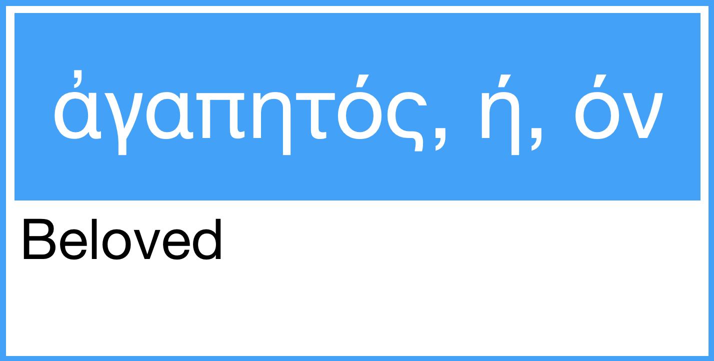 Greek Word of the Day: ἀγαπητός